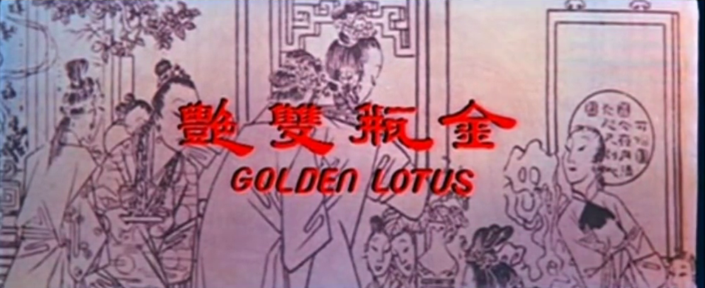 Opening credits to Li Hanxiang's 李翰祥 1974 film adaptation of the Jin Ping Mei, Golden Lotus 金瓶雙艷.