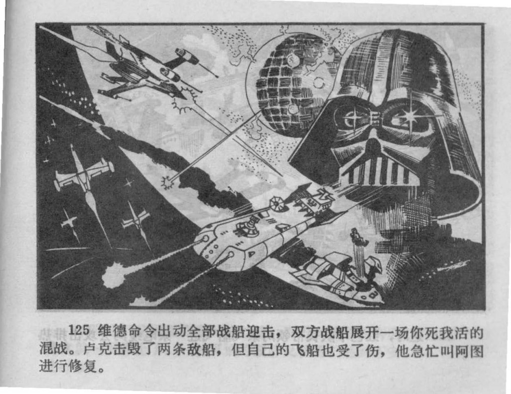 Chinese_star_wars_comic_manhua_llianhuanhua (128)