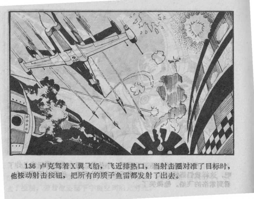 Chinese_star_wars_comic_manhua_llianhuanhua (139)