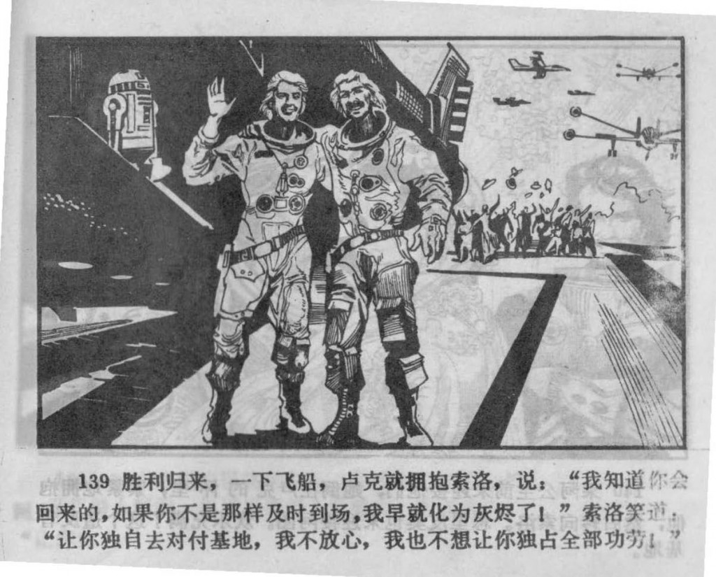 Chinese_star_wars_comic_manhua_llianhuanhua (142)