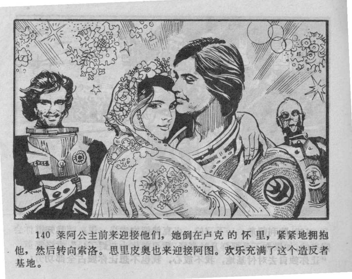 Chinese Star Wars Comic (Part 6 of 6): A Fitting Memorial to the Empire