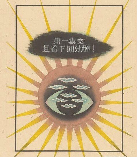 1945张光宇_西游漫记 (62)