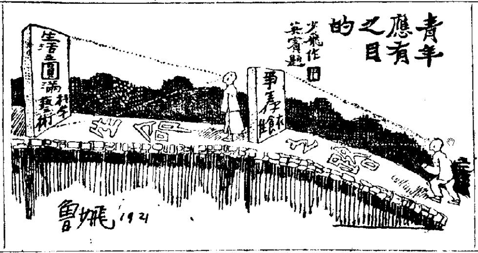 19211017_Shenbao_Lu Shaofei_pg17