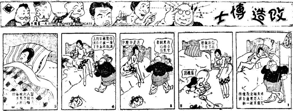 The first Dr. Fix-It 改造博士 Shenbao Sunday, January 1, 1928, 26.
