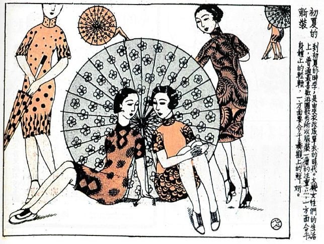 19280602_lushaofei_shanghaimanhua