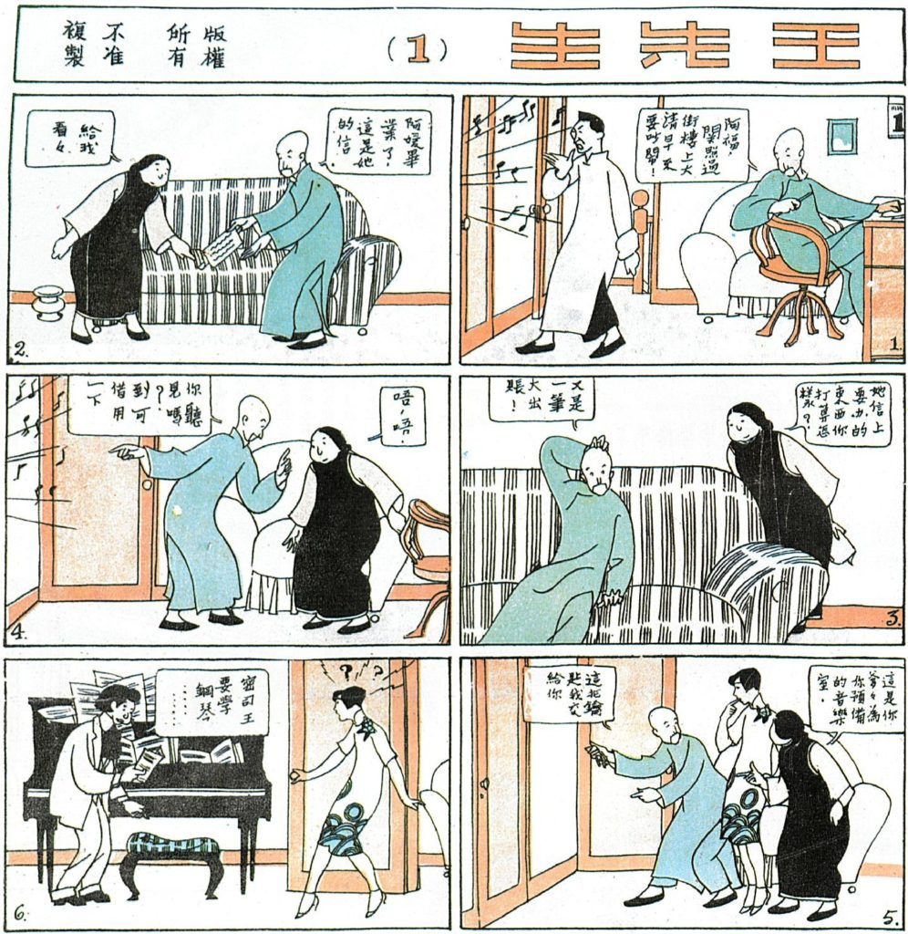First Mr Wang strip - Shanghai Manhua 19280421 No1 P4-5