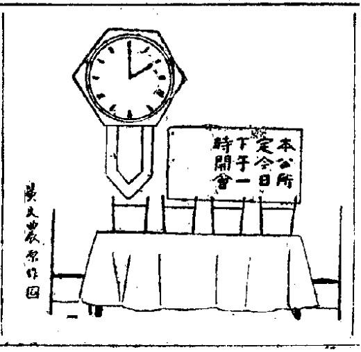 Huang_wennong_19210320_shenbao_pg18
