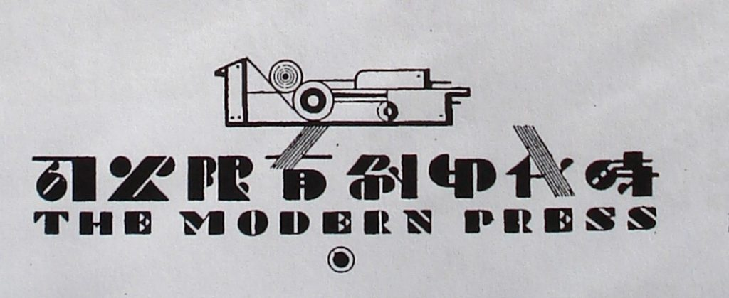 modern press logo_zhang guangyu