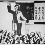 The Shanghai Manhua Society<BR />Chapter 3: Wild Cards