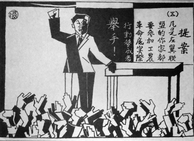 "Wang Yiliu [aka Wang Dunqing] ""Founding of the League of Left-Wing Writers"" 左联作家联盟成立 Shoots萌芽, Issue 4, April 1930, 7."