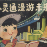 Coming Attractions: Six Translations of Chinese Comics for the Summer and Fall of 2015