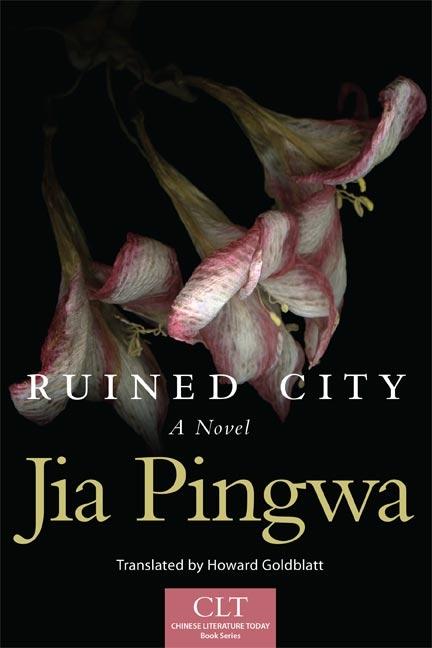 jia pingwa - ruined city cover