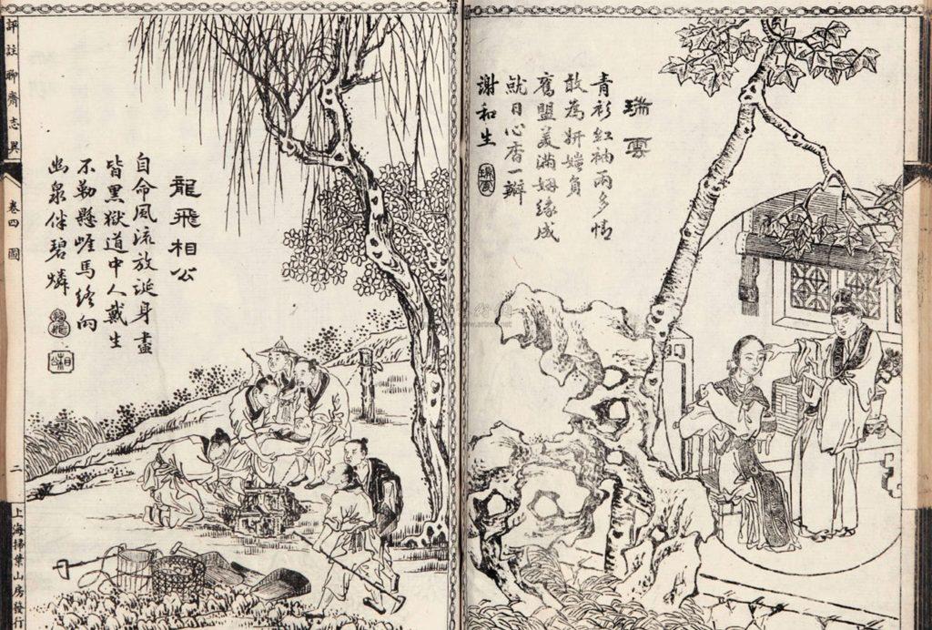 liaozhai
