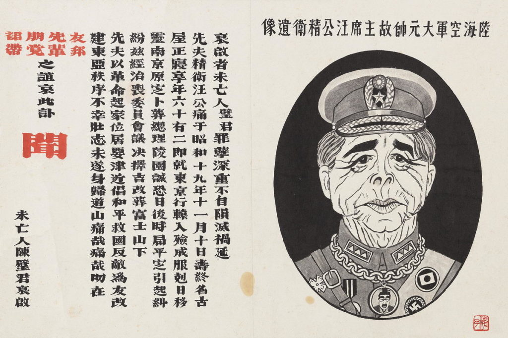 """Portrait of the Late Wang Jingwei"" 汪精衛遺像 Ye Qianyu 葉淺予 (early 1940s)"
