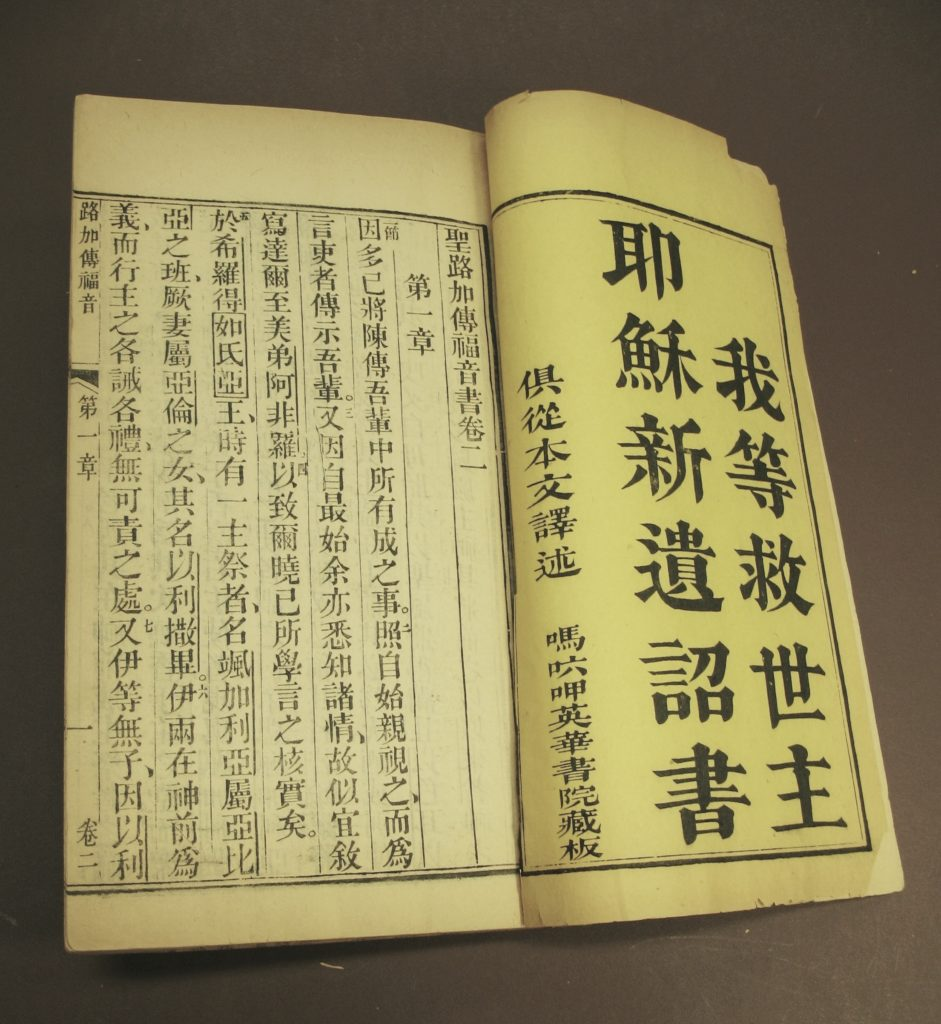 Translation of the New Testament by Robert Morrison (1782-1834), William Milne (1785-1822), and Liang Fa (1789–1855), woodblock printing 1813-15 (Old Testament was not completed until 1823), London Missionary Society