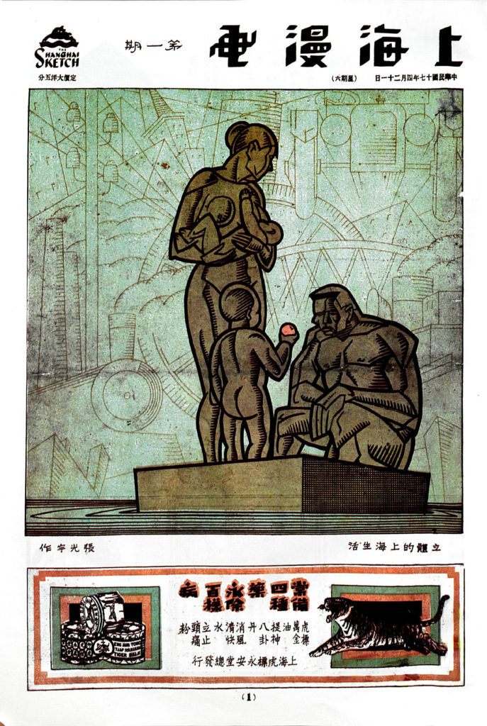 First issue of the relaunched Shanghai Sketch 上海漫画 was published on April 21, 1928,