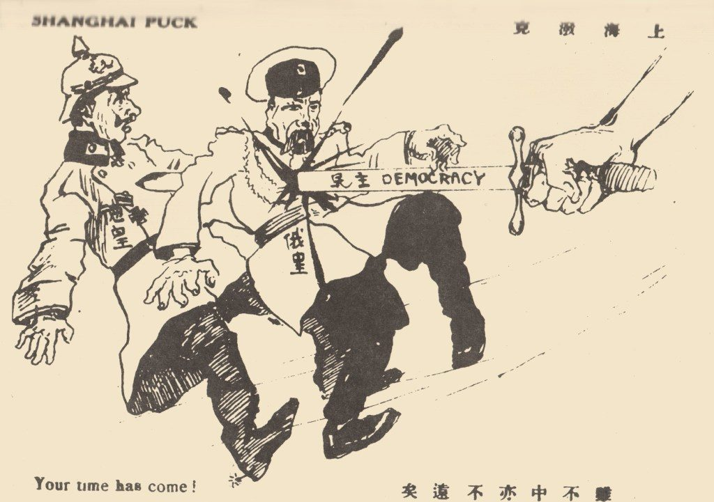 """Your time has come!"" [Russian Czar, German Kaiser] Shen Bochen in Shanghai Puck 上海泼克, 1918."