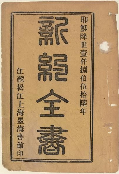 1857 printing of Medhurst's 1854 Delegates Version 委辦譯本 or 代表譯本 of the Bible.