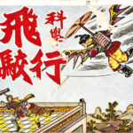 Future Perfect: Ye Yonglie 葉永烈 and the Origins of Chinese Speculative Fiction