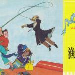 Zhang Shijie's 張士傑 Fisher Boy 漁童: Transformative Nationalism in New China
